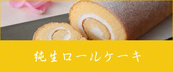 純正ロールケーキ
